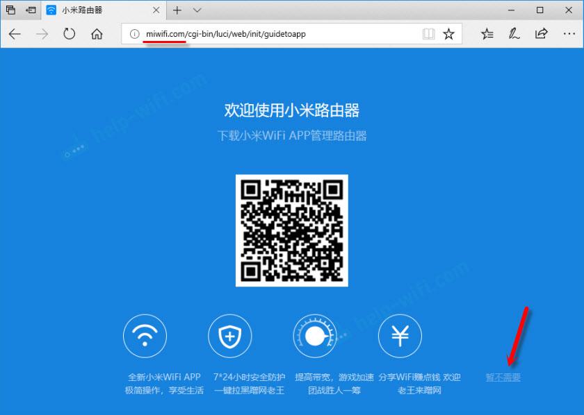 Предложение установить программу Mi WiFi