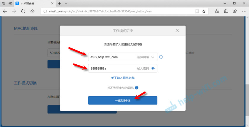 Xiaomi: Wireless relay working mode (extend the existing wireless network)