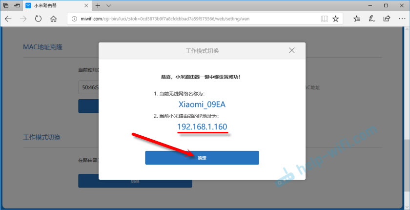 IP-адрес ретранслятора: 192.168.1.160