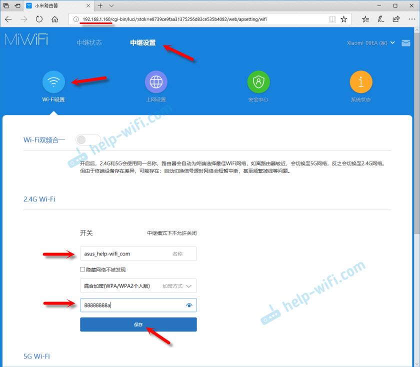 Смена имени Wi-Fi и пароля на роутере Xiaomi