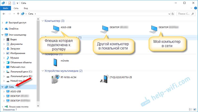 Проверка устройств в локальной сети перед подключением сетевого диска