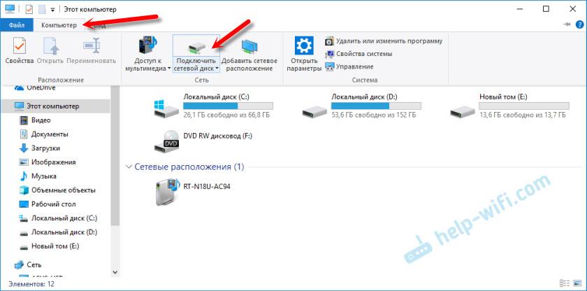 Windows 10: Подключить сетевой диск