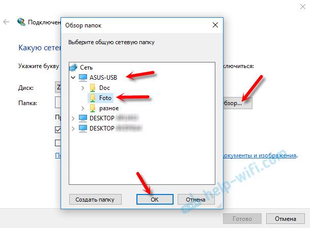 Выбор общей папки для создания сетевого диска