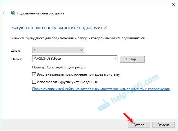 Подключение сетевого USB-диска в Windows 10