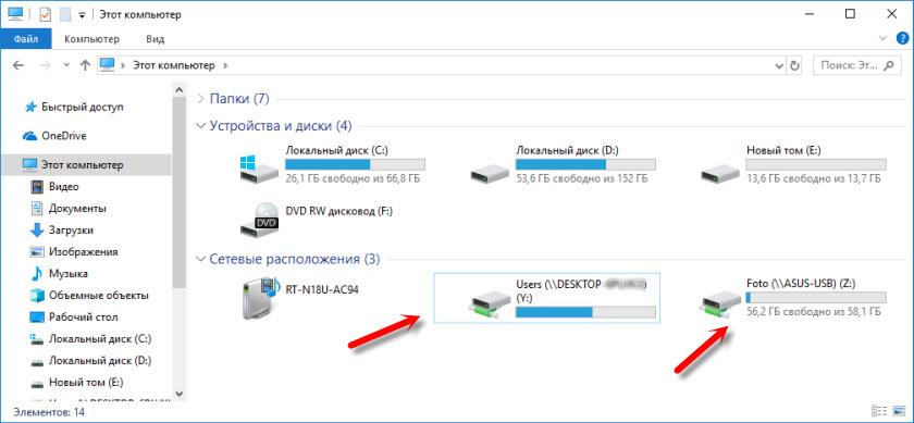 Сетевые диски в проводнике Windows 10