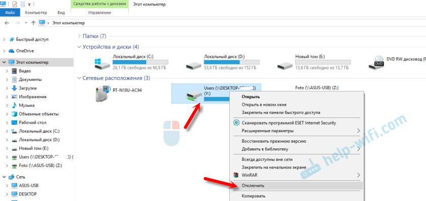 Отключение (удаление) сетевого диска в Windows