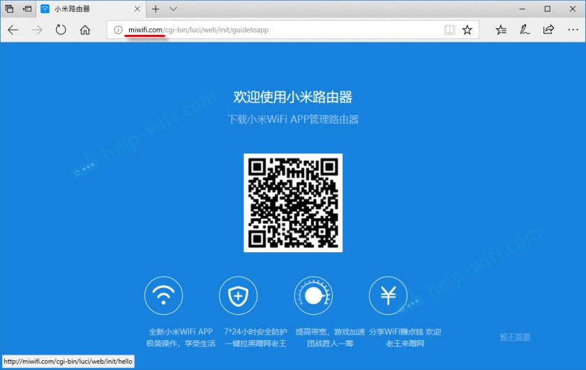 Первый вход в настройки маршрутизатора Xiaomi