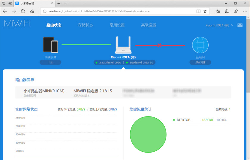 web-интерфейс маршрутизатора Xiaomi