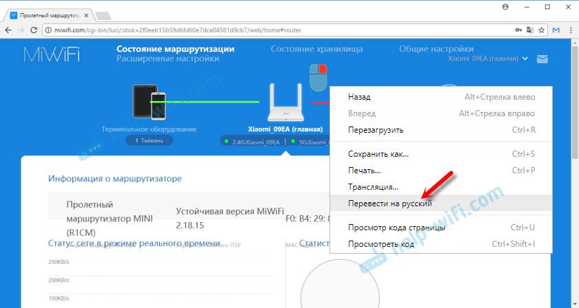 miwifi.com на русском языке