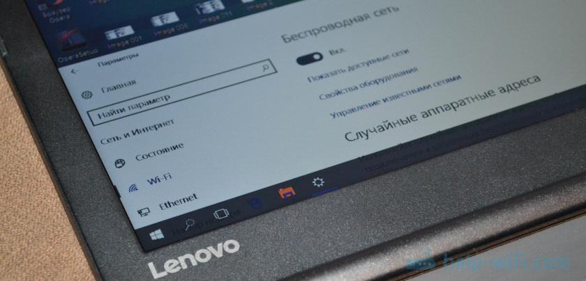 Настройка Wi-Fi на ноутбуке Lenovo