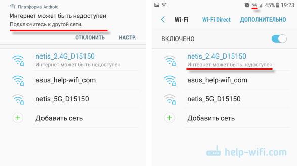 """Android: """"Интернет может быть не доступен"""""""