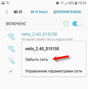 """Решение ошибки """"Интернет может быть не доступен"""" на Samsung"""