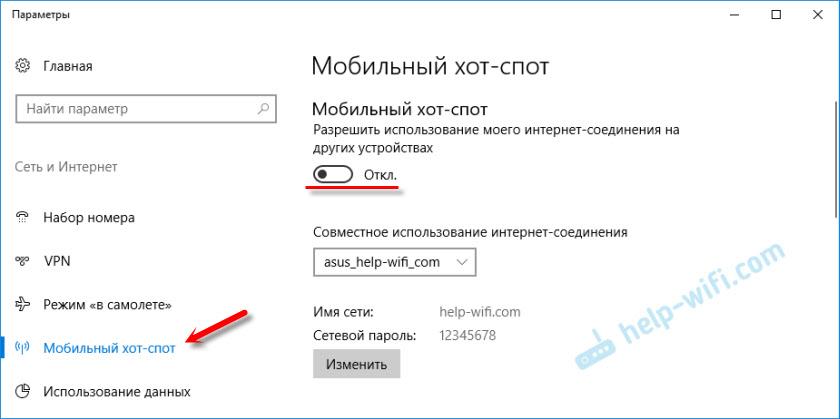 Как остановить точку доступа (хот-спот) в Windows