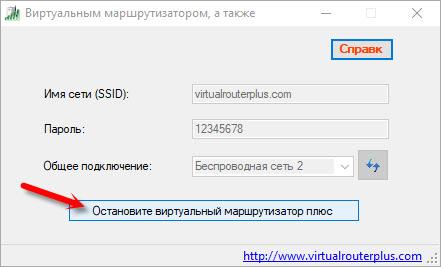 Отключение виртуальной Wi-Fi сети в Windows