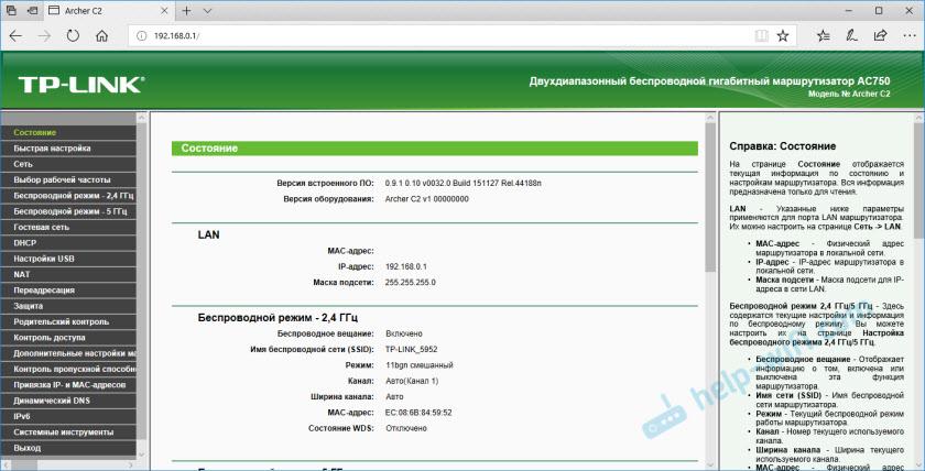 веб-интерфейс TP-Link – 192.168.0.1