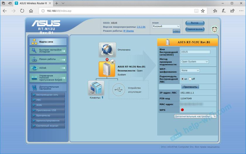 Старая панель управления роутера ASUS