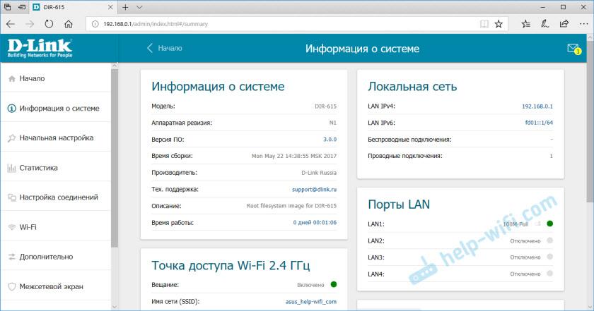 web-интерфейс D-Link