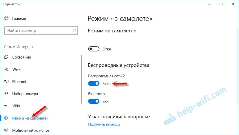 Активация беспроводной связи в Windows 10