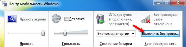 Беспроводная связь в Windows 7