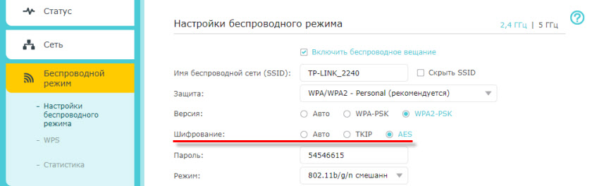 Метод шифрования Wi-Fi сети: TKIP или AES