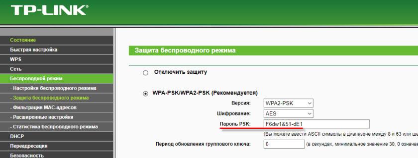 Требования к паролю Wi-Fi сети