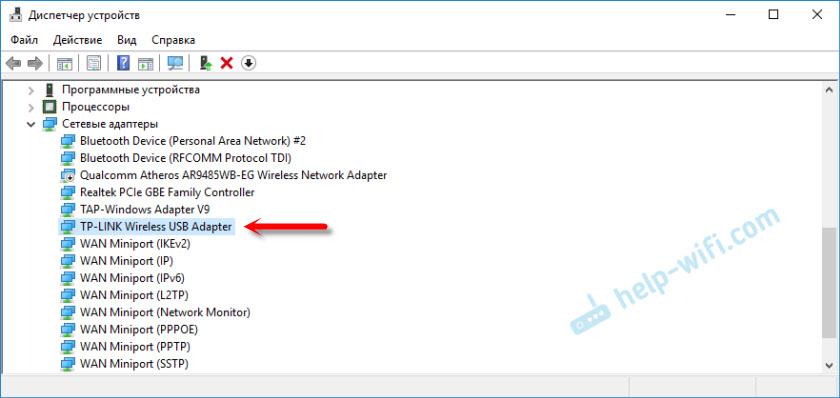 Archer T2UH в диспетчере устройств Windows 10