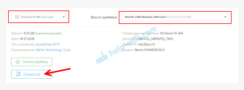 Загрузка драйвера для неизвестного Wi-Fi адаптера с AliExpress