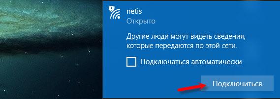 """Подключение к Wi-Fi сети """"netis"""""""