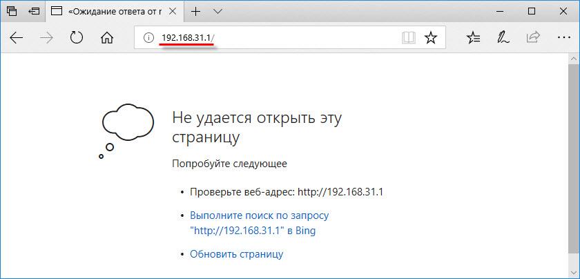 Не заходит на 192.168.31.1 - ошибка не удалось найти страницу