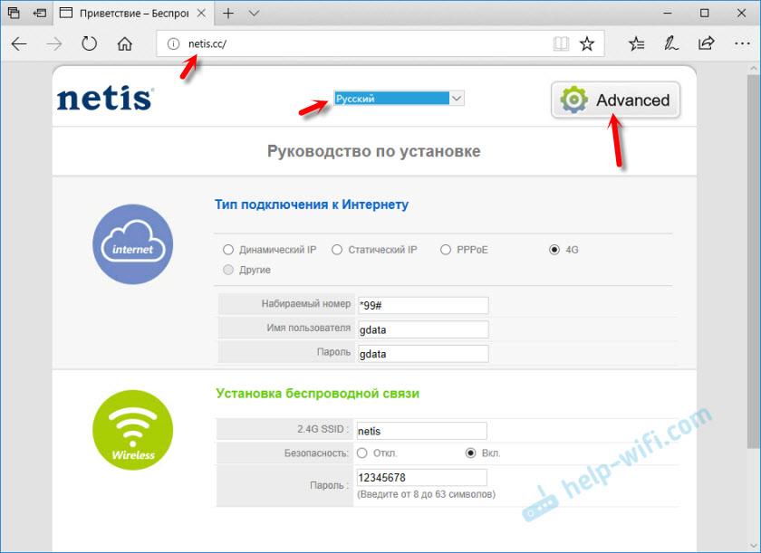 Веб-интерфейс Netis MW5230