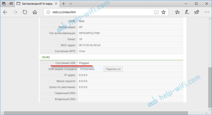Статус 3G/4G подключения на роутере Нетис