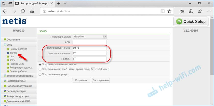 Настройка 3G/4G подключения на Netis MW5230