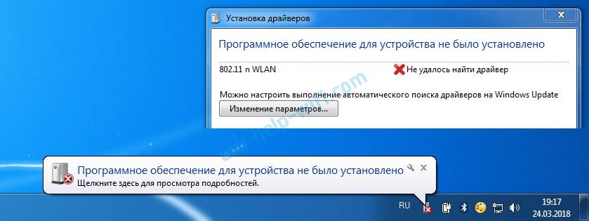 802.11n WLAN – Не удалось найти драйвер. Не установлен.