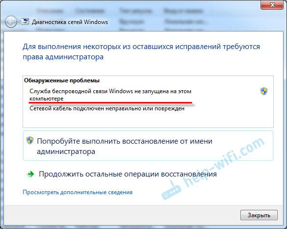 Служба беспроводной связи Windows не запущена на этом компьютере