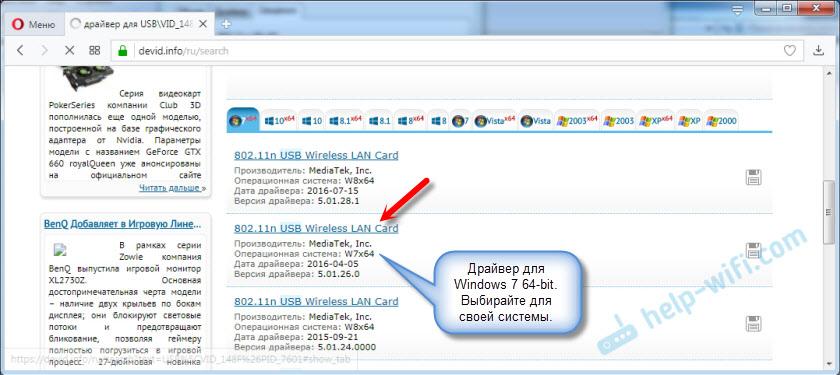 Поиск драйвера для 802.11 n WLAN