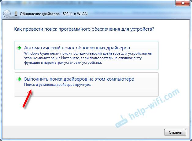 Установка программного обеспечение Wi-Fi модуля