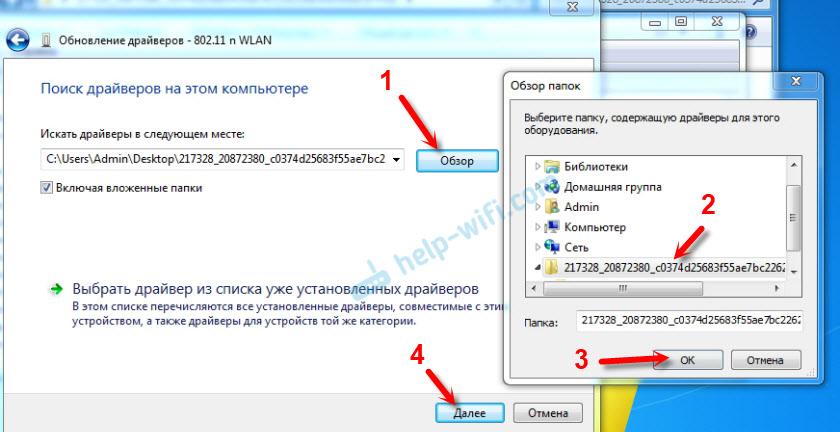 Процесс установки драйвера USB адаптера 802.11n с папки