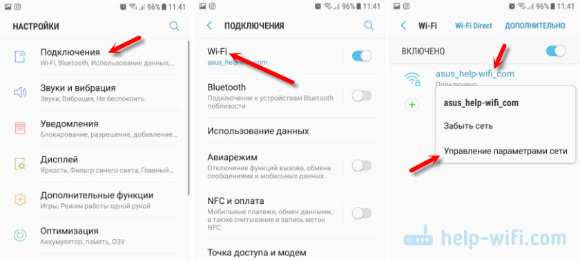 Параметры Wi-Fi сети на Android