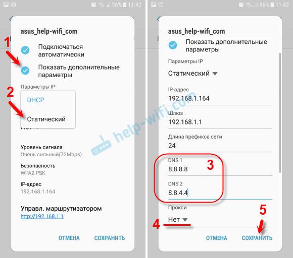 Не работает Ютуб и Маркет на Android из-за DNS адресов