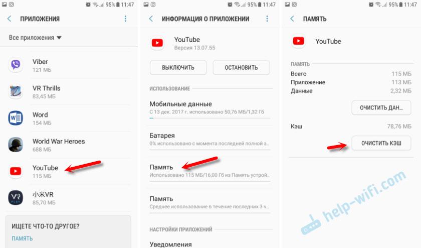 Очистка кэш YouTube на Android