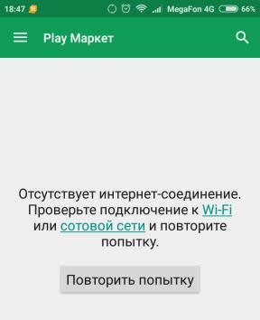 Отсутствует интернет-подключение: не работает Play Маркет по Wi-Fi
