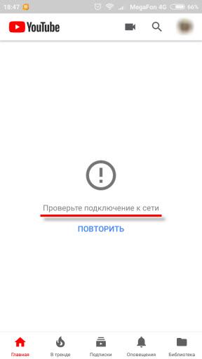 Проверьте подключение к сети: не работает YouTube на Android