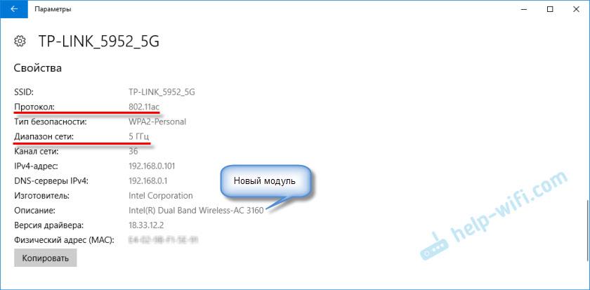 Как добавить поддержку 802.11ac 5GHz в ноутбук
