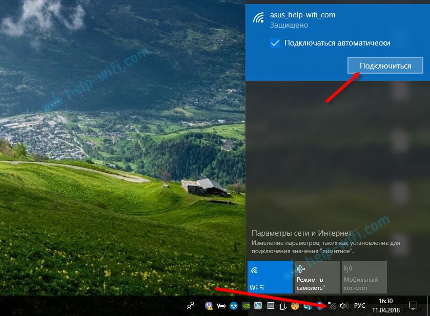 Подключение к Wi-Fi в Windows 10 без пароля