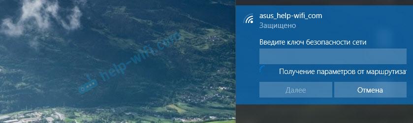 Подключение по WPS в Windows 10