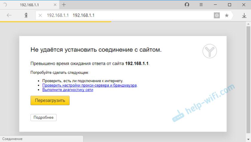 Не открывается страница по адресу 192.168.1.1