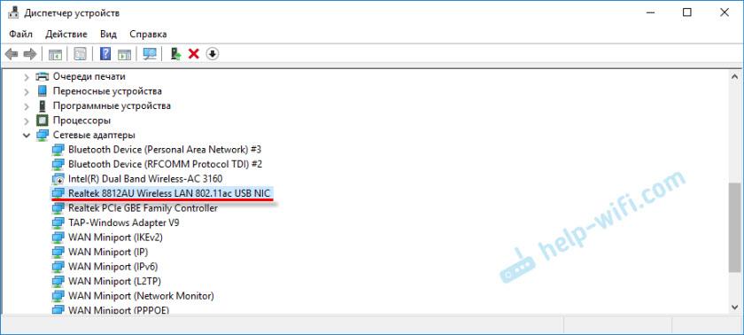 Netis WF2190 в диспетчере устройств как USB Realtek 8812AU