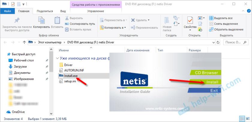 Установка драйвера для Netis WF2190 с диска