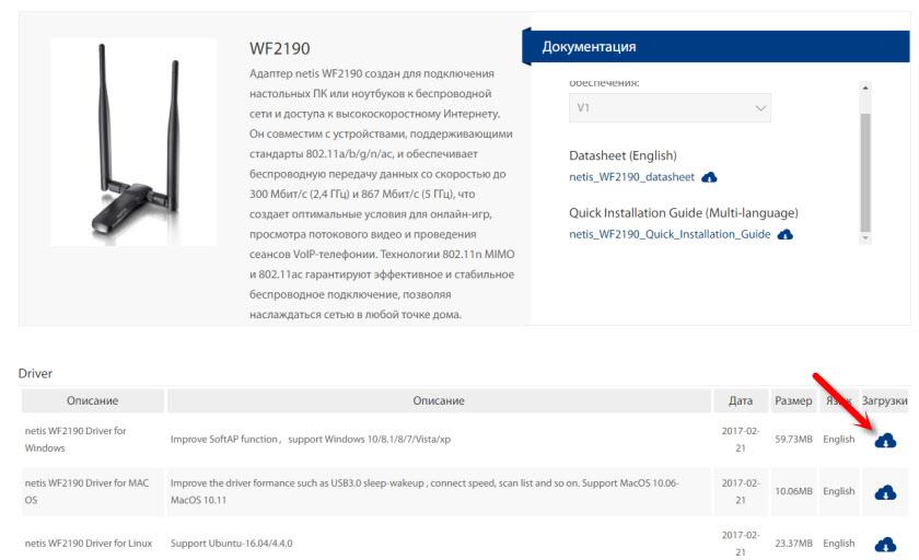 Загрузка драйвера для Wi-Fi адаптера Netis