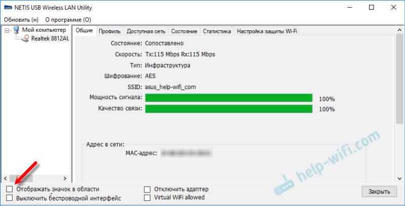 Отключение утилиты Netis USB Wireless LAN
